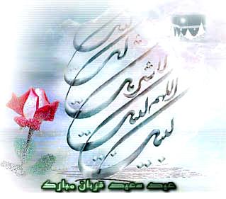 عيد سعيد قربان بر همگان مبارك