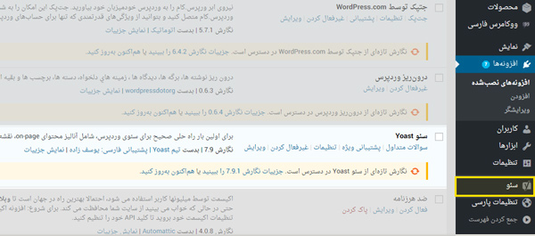 نصب افزونه Yoast Seo - اضافه شدن به منوی پیشخوان و لیست افزونه ها