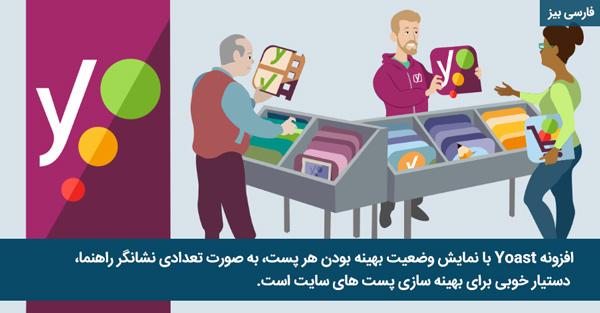معرفی بهترین افزونه سئو: Yoast؛ به همراه آموزش نصب