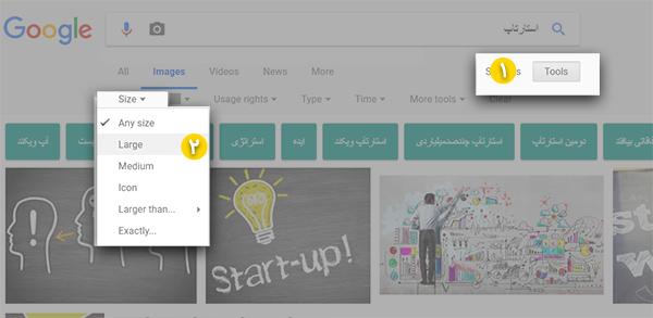 جستجوی تصاویر باکیفیت در گوگل