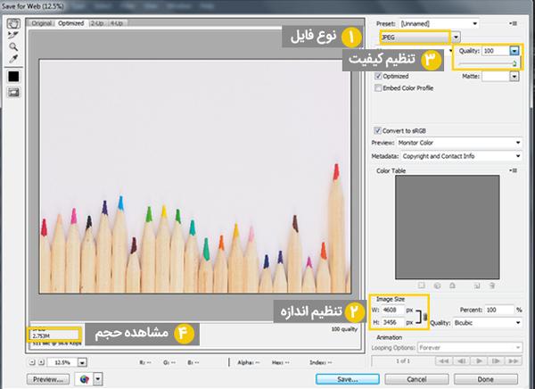 مراحل تغییر اندازه و حجم عکس در فتوشاپ