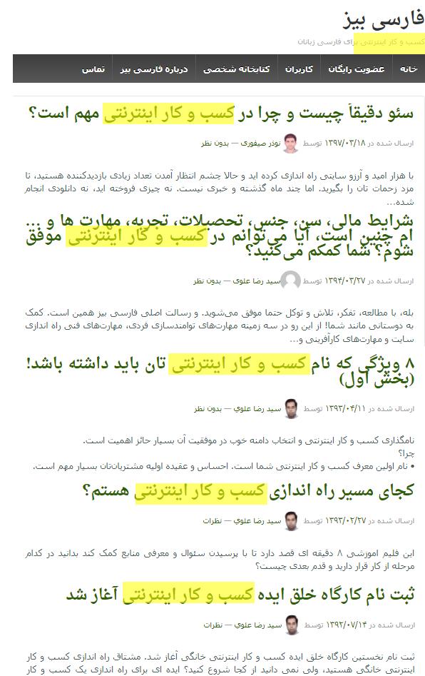 کسب و کار اینترنتی: کلمه کلیدی محوری فارسی بیز (نخ تسبیح)