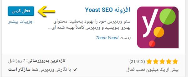 نصب افزونه Yoast Seo - مرحله 4: فعالسازی