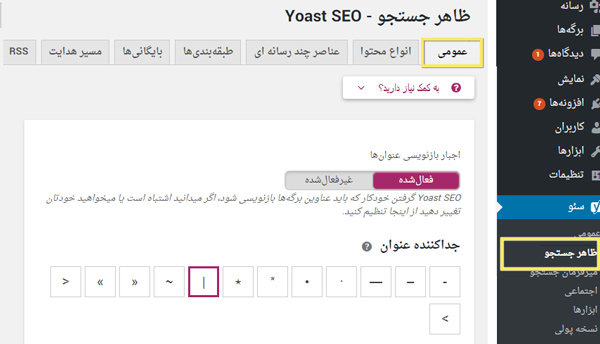 تنظیم فرمول عنوان در yoast